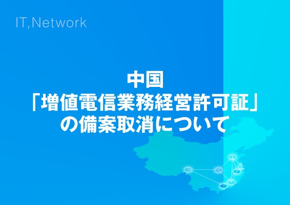 中国「増値電信業務経営許可証」の備案取消について