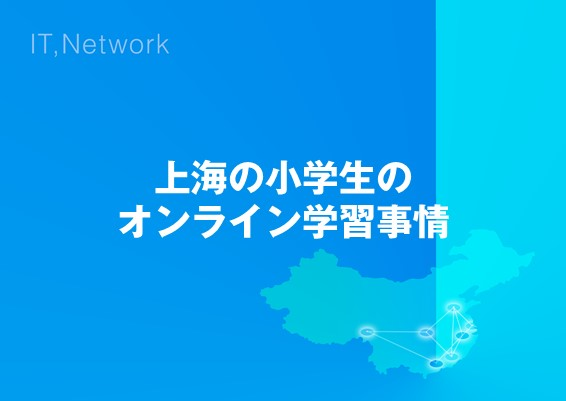 上海の小学生のオンライン学習事情