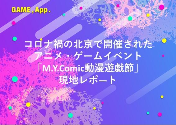 コロナ禍の北京で開催されたアニメ・ゲームイベント