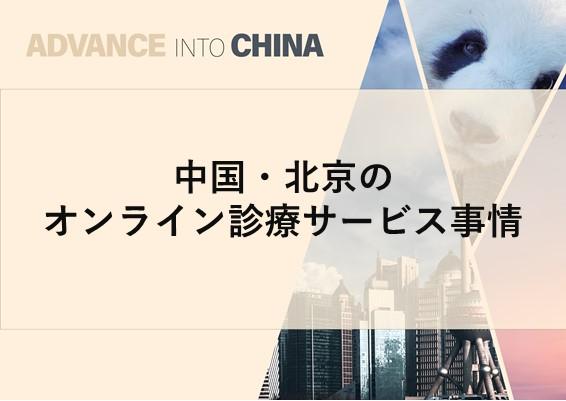 北京のオンライン診療サービス事情
