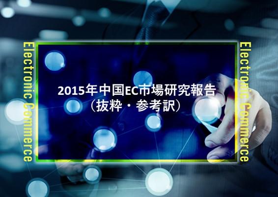 2015年の中国EC市場研究報告(抜粋・参考訳)