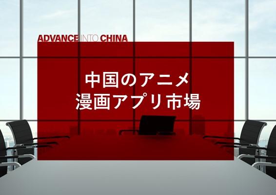 中国のアニメ・漫画アプリ市場