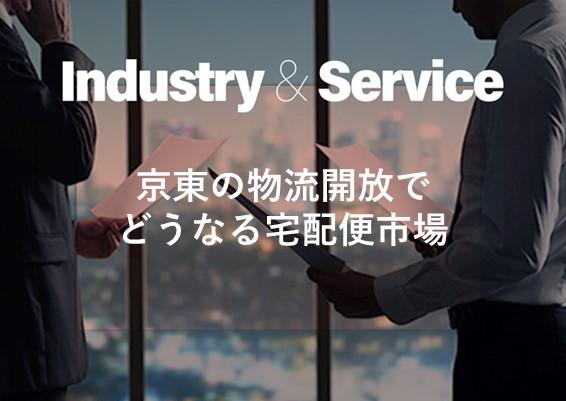 京東の物流開放で、中国の宅配便市場に予想される変化とは