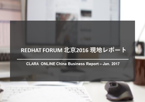 REDHAT FORUM 北京 2016 現地レポート