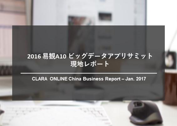 2016 易観 A10 ビッグデータアプリサミット 現地レポート