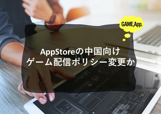 AppStore の中国向けゲーム配信ポリシー変更か