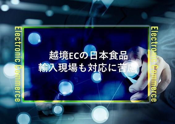 中国 越境 EC の日本食品、輸入現場も対応に苦慮