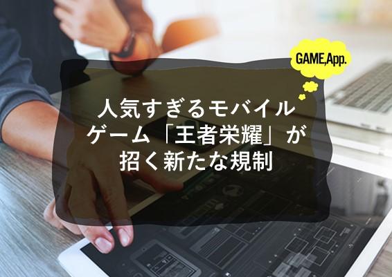 人気すぎる中国のモバイルゲーム「王者栄耀」が招く新たな規制