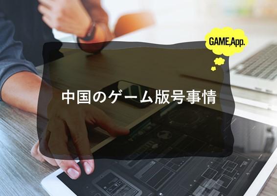中国のゲーム版号事情
