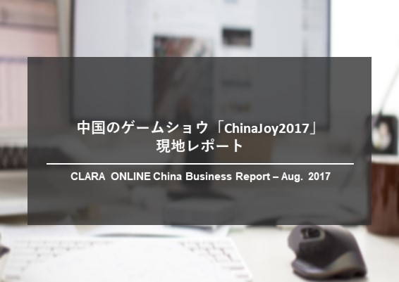 中国のゲームショウ「ChinaJoy2017」現地レポート