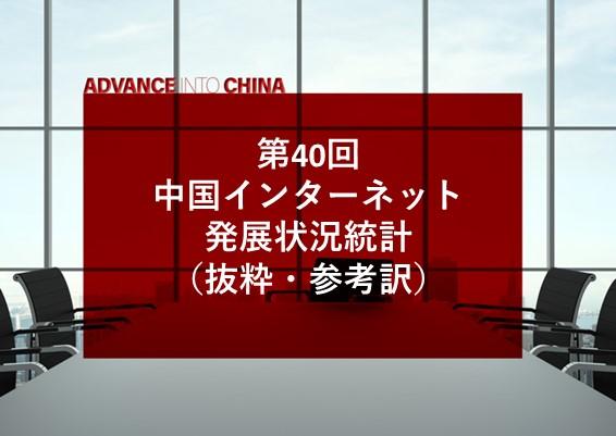 第 40 回 中国インターネット発展状況統計