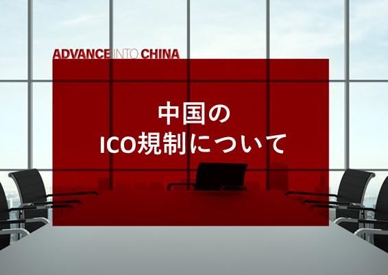 中国の ICO 規制について