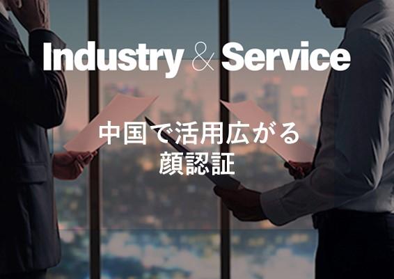 中国で活用広がる顔認証システム