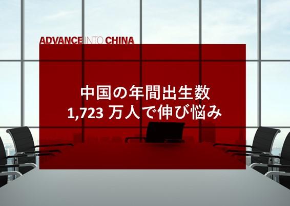 中国の年間出生数 1723 万人で伸び悩み