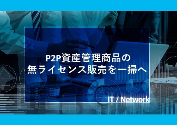 中国、P2P資産管理商品の無ライセンス販売を一掃へ