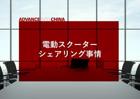 中国 電動スクーター(電動キックボード)のシェアリング事情