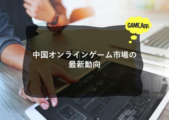 中国オンラインゲーム市場の最新動向