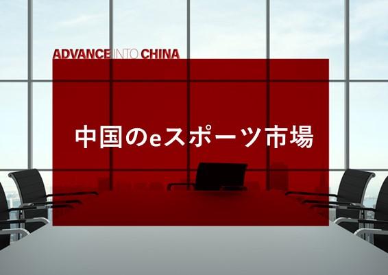 政府も積極的に支援する中国の e スポーツ市場