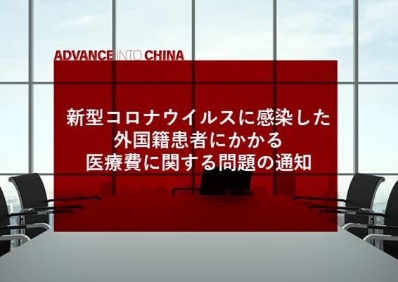 中国出張で新型コロナウイルスに感染したらどうなる?外国籍患者にかかる医療費負担について
