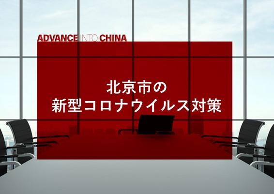 北京市の新型コロナウイルス対策