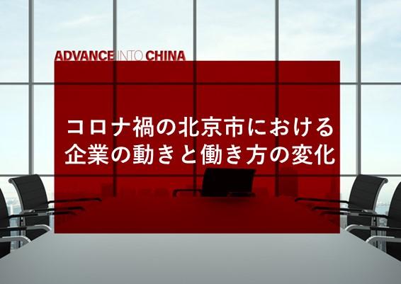 コロナ禍の北京市における企業の動きと働き方の変化
