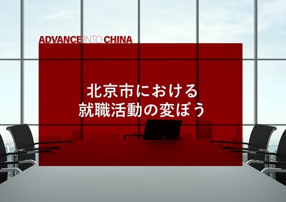 北京市における就職活動の変ぼう