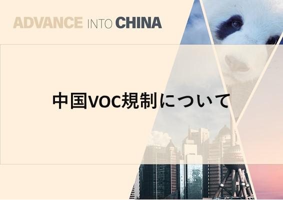 中国VOC規制、導入の背景と新規格の概要とは
