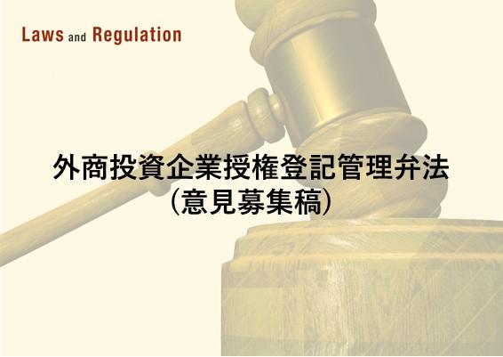 外商投資企業授権登記管理弁法(意見募集稿)