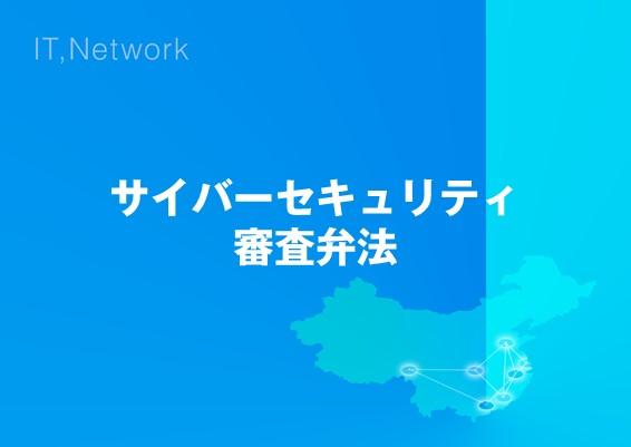 サイバーセキュリティ審査弁法