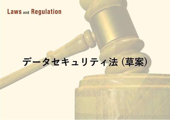 中国データセキュリティ法 (草案)の概要と義務とは