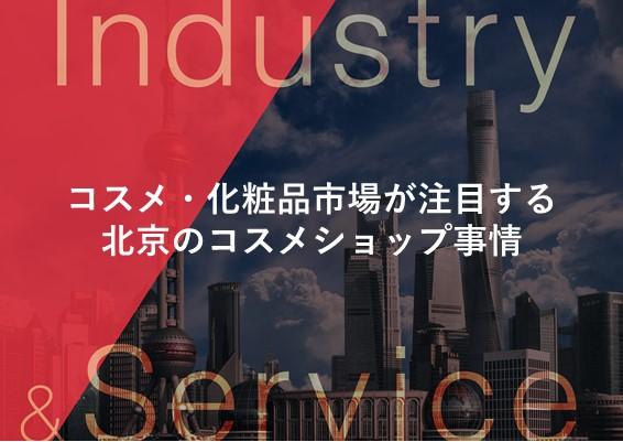 コスメ・化粧品市場が注目する北京のコスメショップ事情
