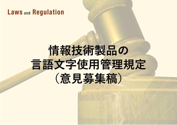 中国、情報技術製品の言語文字使用管理規定(意見募集稿)