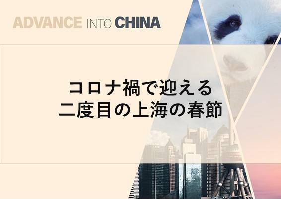 コロナ禍で迎える二度目の上海の春節