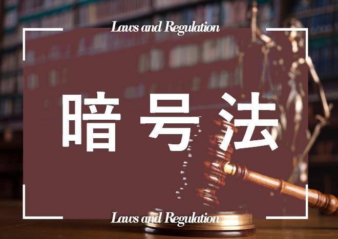 中国の「暗号法」の概要と影響とは