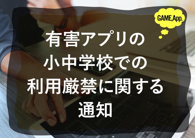 中国の小中学校で「有害アプリ」に関して行政が検査を行うことに