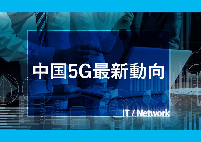 中国 5G 最新動向 2019