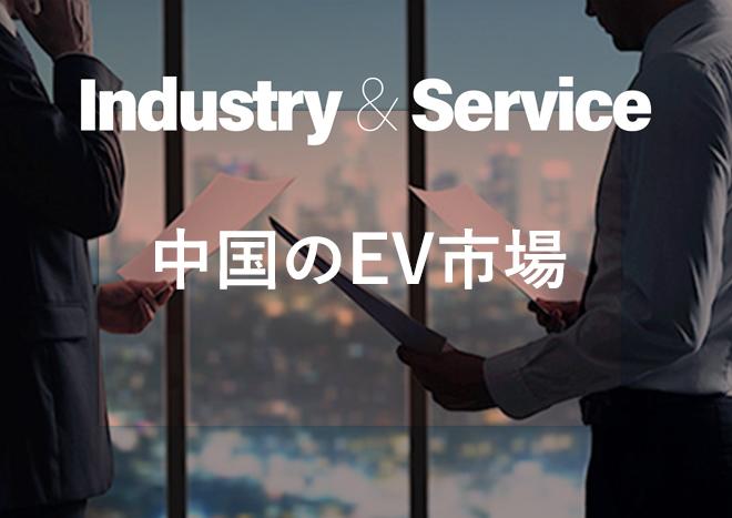 急速に発展する中国の EV 市場