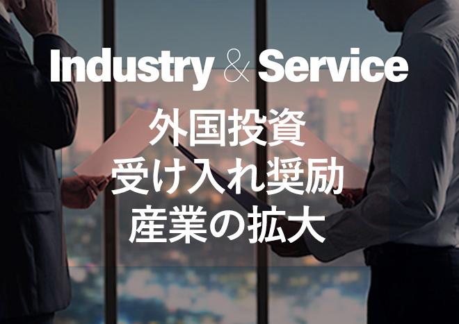 中国、外国投資受け入れ奨励産業の拡大