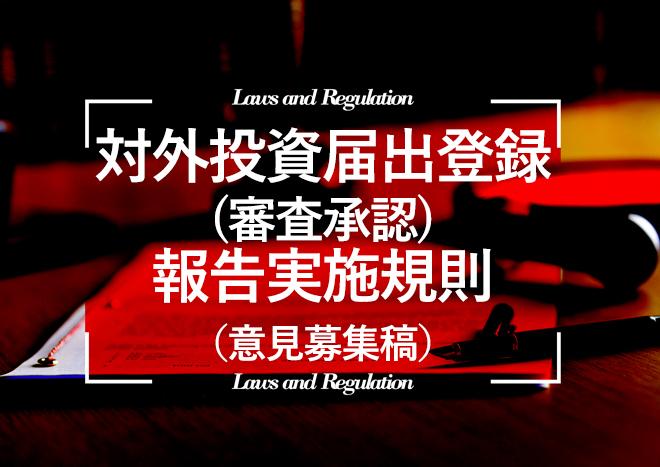 対外投資届出登録(審査承認)報告実施規則(意見募集稿)