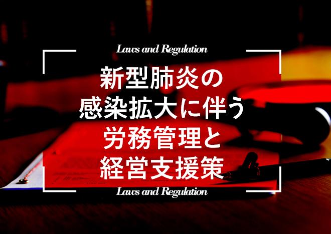中国の新型肺炎(新型コロナウイルス)の感染拡大に伴う2020年の労務管理と経営支援策
