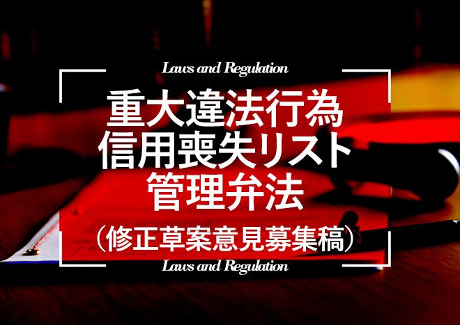 重大違法行為信用喪失リスト管理弁法(修正草案意見募集稿)