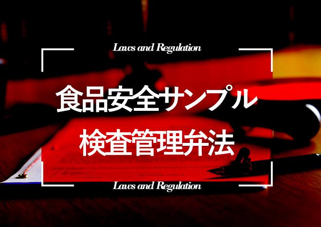 中国の食品安全サンプル検査管理弁法とは