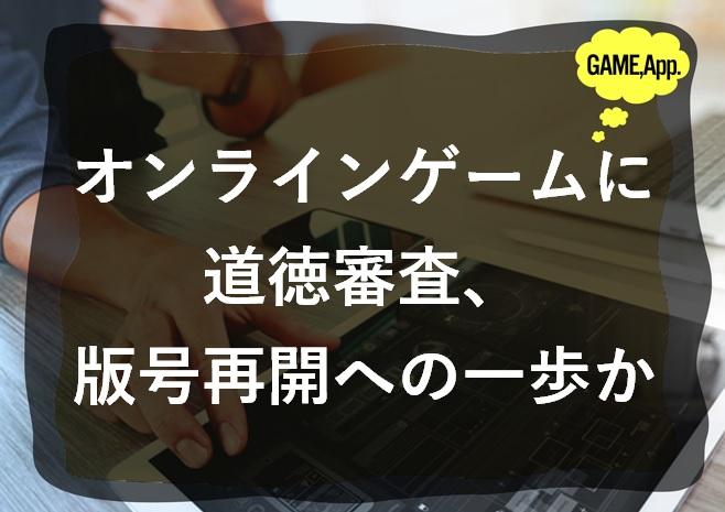 中国オンラインゲームに道徳審査、版号再開への一歩か