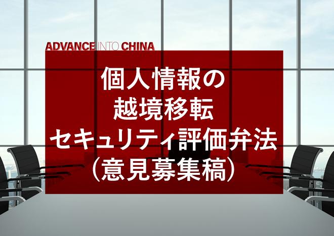 中国 個人情報の越境移転セキュリティ評価弁法(意見募集稿)の評価・実施義務概要