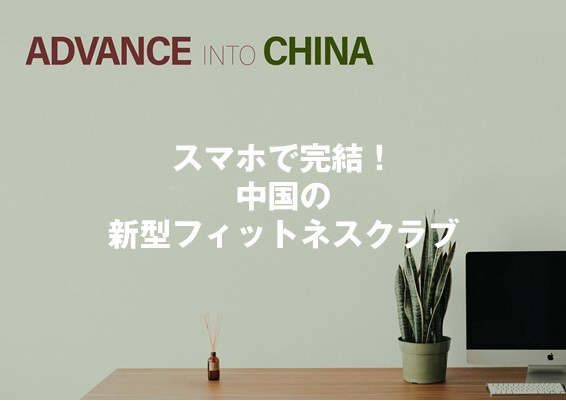 スマホで完結!中国の新型フィットネスクラブ