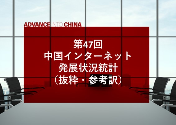 2020年下半期 中国のインターネット利用状況(第47回 ・・・