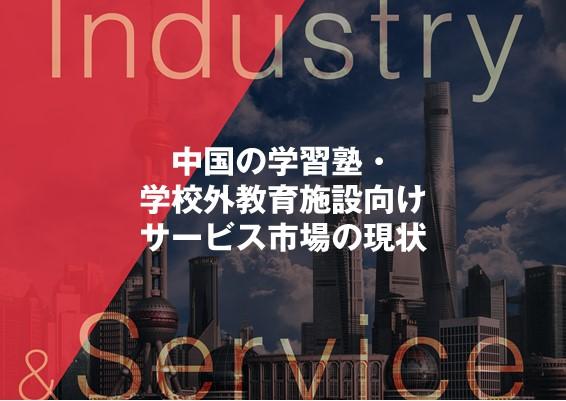 中国の学習塾・学校外教育施設向けサービス市場の現状