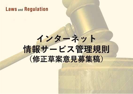 インターネット情報サービス管理規則(修正草案意見募集稿)