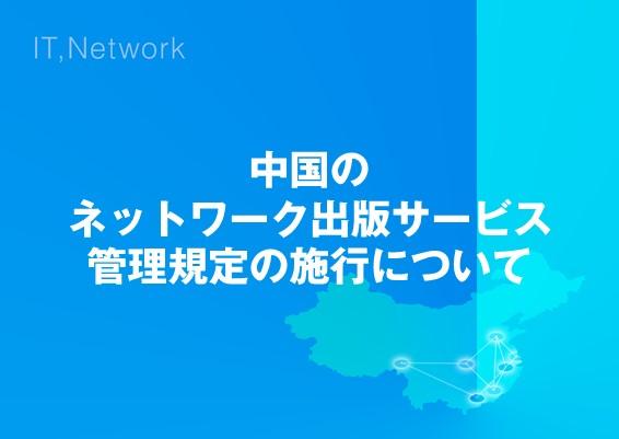 中国のネットワーク出版サービス管理規定の施行について