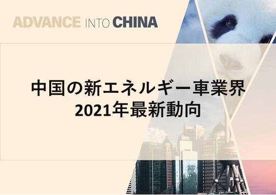 中国の新エネルギー車業界 2021年最新動向
